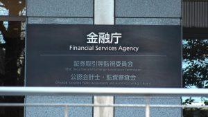 il Giappone introduce regole più severe per le piattaforme di exchange